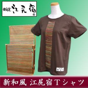 オリジナルTシャツ 東海道 江尻宿Tシャツ レディース 裂織 和風 和柄 前タテパッチ I型|sevenebisu-net