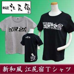オリジナルTシャツ 東海道 江尻宿Tシャツ レディース バラ柄 黒 和棉 手染 和風 和柄 前後3ポケット II型|sevenebisu-net