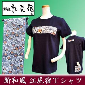 オリジナルTシャツ 東海道 江尻宿Tシャツ レディース 紅型(びんがた)染 バラ柄 和風 和柄 前後3ポケット II型|sevenebisu-net