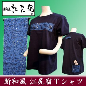 オリジナルTシャツ 東海道 江尻宿Tシャツ レディース 本藍染 花柄 和風 和柄 前後3ポケット II型|sevenebisu-net