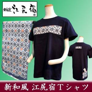 オリジナルTシャツ 東海道 江尻宿Tシャツ レディース 紅型(びんがた)染 幾何学模様 和風 和柄 前後3ポケット II型|sevenebisu-net