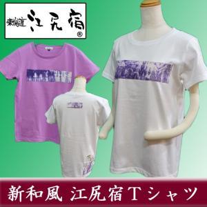 オリジナルTシャツ 東海道 江尻宿Tシャツ レディース 夾纈 紫 和風 和柄 前後3ポケット II型|sevenebisu-net