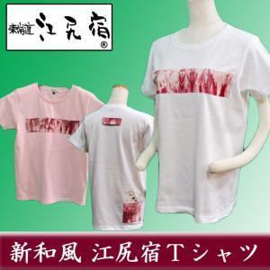 オリジナルTシャツ 東海道 江尻宿Tシャツ レディース 夾纈 赤 和風 和柄 前後3ポケット II型|sevenebisu-net