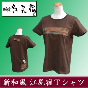 オリジナルTシャツ 東海道 江尻宿Tシャツ レディース 裂織 和風 和柄 前後3ポケット II型|sevenebisu-net