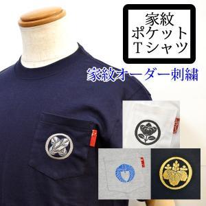 家紋 Tシャツ 刺しゅう ポケット付き オーダー対応 和風 戦国武将 旗印|sevenebisu-net
