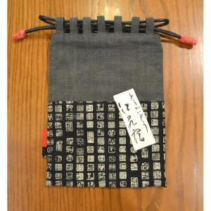 江尻宿巾着07 きんちゃく袋 和風 こだわりの逸品オリジナル商品|sevenebisu-net