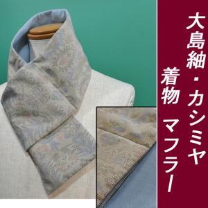 マフラー カシミヤ コンパクトサイズ 着物 大島紬 メンズ・レディース 和風 紬 maf-c01|sevenebisu-net