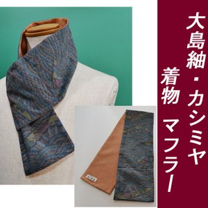 マフラー カシミヤ コンパクトサイズ 着物 大島紬 メンズ・レディース 和風 紬 maf-c02|sevenebisu-net