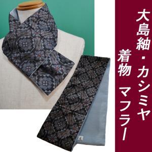 マフラー カシミヤ コンパクトサイズ 着物 大島紬 メンズ・レディース 和風 紬 maf-c03|sevenebisu-net
