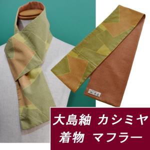 マフラー カシミヤ コンパクトサイズ 着物 大島紬 メンズ・レディース 和風 紬 maf-c04|sevenebisu-net