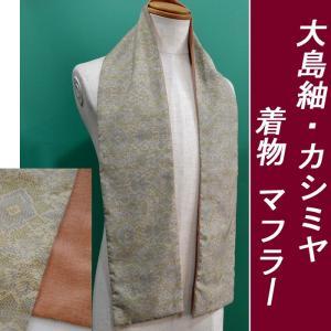 マフラー カシミヤ ロングサイズ 着物 大島紬 メンズ・レディース 和風 紬 maf-l01|sevenebisu-net