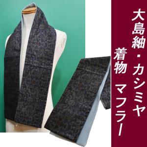 マフラー カシミヤ ロングサイズ 着物 大島紬 メンズ・レディース 和風 紬 maf-l02|sevenebisu-net