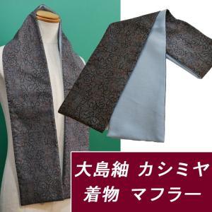 マフラー カシミヤ ロングサイズ 着物 大島紬 メンズ・レディース 和風 紬 maf-l04|sevenebisu-net