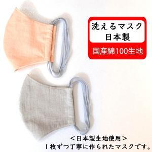 マスク 日本製 洗える 在庫あり 布マスク 大人用 男女兼用 個包装 立体 大きめ 綿 綿100 洗濯可 無地|sevenebisu-net