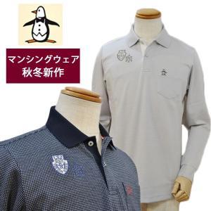 マンシングウェア メンズ 長袖 ポロシャツ バーズアイ 2018秋冬 ゴルフウェア MGMMJB16|sevenebisu-net