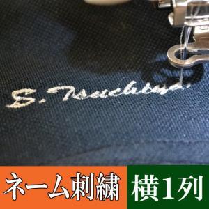 ネーム刺しゅう 横1列|sevenebisu-net