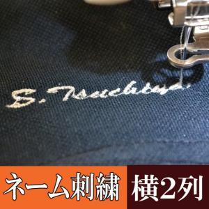 ネーム刺しゅう 横2列|sevenebisu-net
