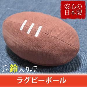 赤ちゃん ラグビー ボール ベビー 柔らか 手作り 日本製 おもちゃ 0歳|sevenebisu-net