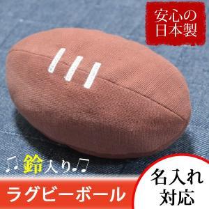 赤ちゃん おもちゃ ボール ラグビー 名入れ 刺繍 ベビー 柔らか 手作り 日本製 0歳 1歳 出産祝い sevenebisu-net