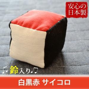 赤ちゃん 白黒赤 サイコロ おもちゃ ベビー 柔らか 手作り 日本製 知育 0歳 1歳 sevenebisu-net