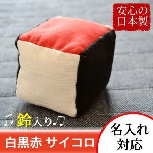 赤ちゃん 白黒赤 サイコロ おもちゃ 名入れ ネーム 刺繍 知育 ベビー 柔らか 手作り 日本製 0歳 1歳 出産祝い|sevenebisu-net