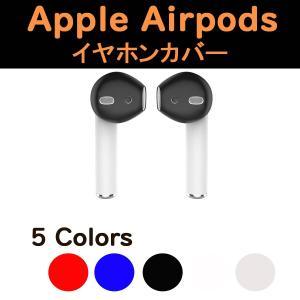・Apple AirPods用イヤホンカバー。 ・耐久性のある柔らかいシリコン素材でできており、着け...