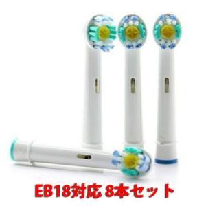 ブラウン オーラルB 電動歯ブラシ EB18-4対応互換ブラシ プロフェッショナル 4本x2セット= 8本