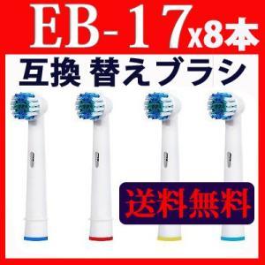 ブラウン オーラルB 電動歯ブラシ EB17-4対応互換ブラシ ベーシック 4本x2セット=8本
