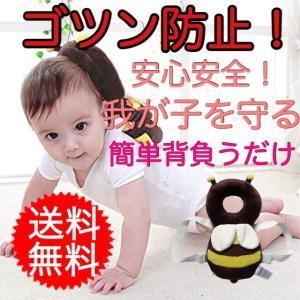 ヘッドガード 赤ちゃん 頭保護 可愛い リュック やわらかリュック ベビー 乳幼児用 転倒防止 よち...