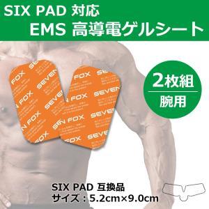 SIXPAD Abs Fit シックスパッド ボディフィット/ボディフィット2対応 EMS 互換ジェルシート(腕用)2枚入り 交換用粘着 ジェルパッド