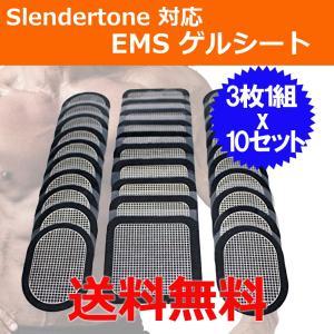 スレンダートーン 対応 EMS用 互換 交換パッド 替えパッ...