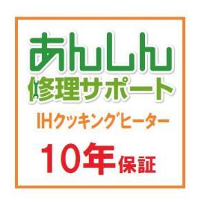 10年延長保証 キッチン関連 IHクッキングヒーター|sevenjyuusetu