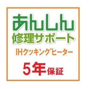 5年延長保証 キッチン関連 IHクッキングヒーター|sevenjyuusetu