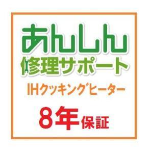 8年延長保証 キッチン関連 IHクッキングヒーター|sevenjyuusetu