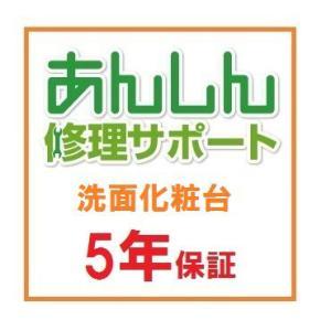 5年延長保証 洗面関連 洗面化粧台|sevenjyuusetu