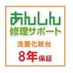 8年延長保証 洗面関連 洗面化粧台|sevenjyuusetu