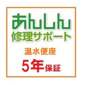 5年延長保証 トイレ関連 温水便座|sevenjyuusetu