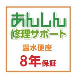 8年延長保証 トイレ関連 温水便座|sevenjyuusetu