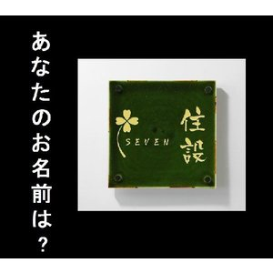 LIXIL (リクシル) オリジナル表札・サイン 表札シュミレーション作成 sevenjyuusetu