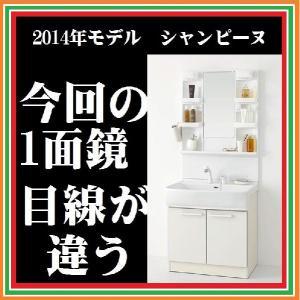 ノーリツ 洗面化粧台/洗面台 シャンピーヌS    LSAM-7VS+LSAB-70AWN1B 間口750 ホワイト シングルシャワー水栓|sevenjyuusetu