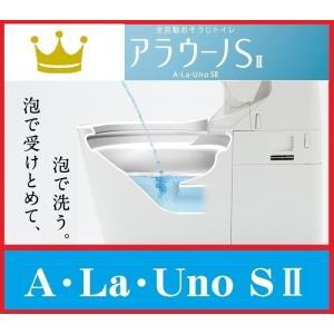 アラウーノS2 有機ガラス系新素材 パナソニック全自動おそうじトイレ アラウーノS2 【XCH1401WS】床排水タイプ 標準タイプ|sevenjyuusetu