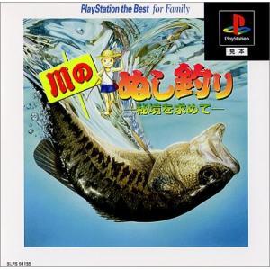 川のぬし釣り PlayStation the Best for Family sevenle7