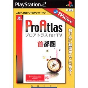 TVware 情報革命シリーズPro Atlas for TV 首都圏版 sevenle7