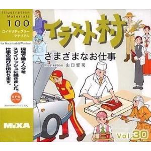 イラスト村 Vol.30 さまざまなお仕事|sevenle7