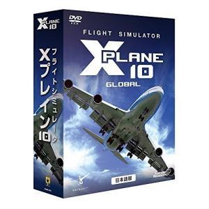 ズー フライトシミュレータ Xプレイン10 日本語 価格改定版|sevenle7