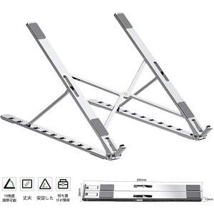 ノートパソコン スタンド Lululeagueパソコンスタンド pcスタンド 高さ/角度調整可能 折り畳み式 腰痛/猫背解消 MDM(シルバー)|sevenleaf