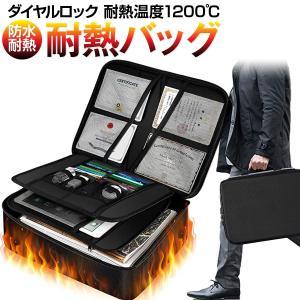 書類収納バッグ 耐火温度1200° 耐火バッグ 難燃加工 防水耐火 パスワードロック 書類保管ケース...