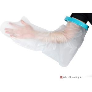 繰り返し使える 腕用 防水 ギプスカバー 包帯カバー 大人用 ゆったりサイズ(ロング)