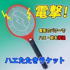 電気のパワーでハエ・蚊を撃退 持ちやすく、扱いやすいラケットタイプ・ 軽量なので女性でもラクラク一撃...