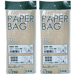 『まとめ買いセット』 新聞紙の整理 紙製新聞雑誌整理袋 柄入 5枚×2個セット[43194-1244...